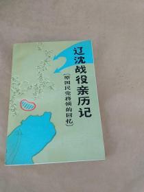 辽沈战役亲历记:原国民党将领的回忆(正版、现货、实图!)