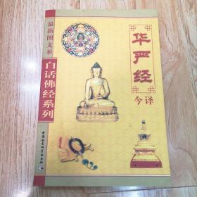 白话佛经系列:华严经今译(最新图文本)
