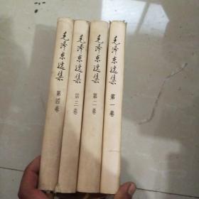毛泽东选集1一4卷(精装本)
