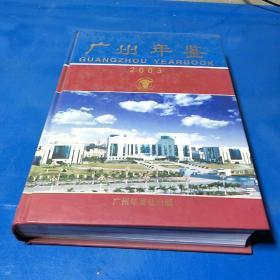 广州年鉴2003