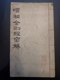 《增补金刚经旁解》民国十三年北京慈济印刷所印本一册全
