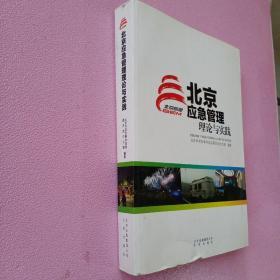 北京应急管理理论与实践