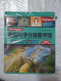 美国科学分级图书馆(提高级)(10册合售)