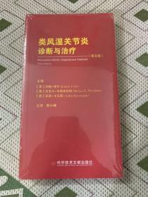 类风湿关节炎诊断与治疗 第五版【全新未开封】
