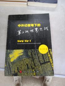 中外记者笔下的第二次世界大战
