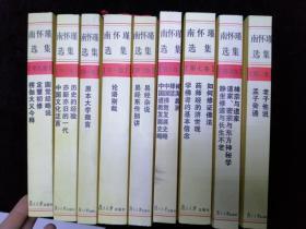 南怀瑾选集 1-10卷 全十卷(缺第8卷)现9本合售