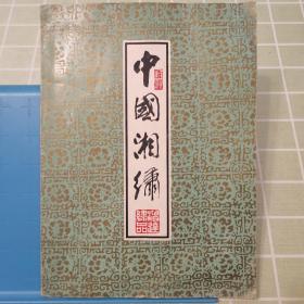 中国四大名绣湘绣实物:熊猫玩竹(高25厘米,宽18厘米)