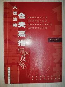 仓央嘉措情歌及秘史【龙仁青 签名钤印本】.
