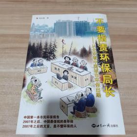 不要指责环保局长:从北京看中国城市环保出路(作者签赠本 内页干净)