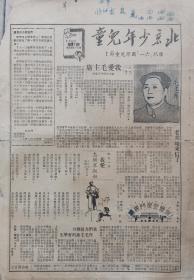 北京少年儿童
