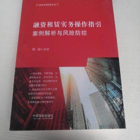 融资租赁实务操作指引:案例解析与风险防控