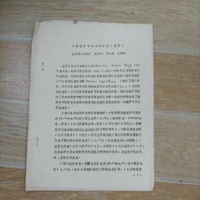 中药婆罗子的初步研究 摘要【铅印本】
