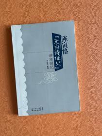 """陈寅恪""""元白诗证史""""讲席侧记"""