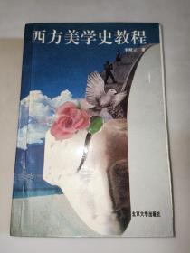 西方美学史教程  李醒尘 著 / 北京大学出版社