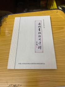 清涧文史资料 第九辑 清涧墨迹拓片选释