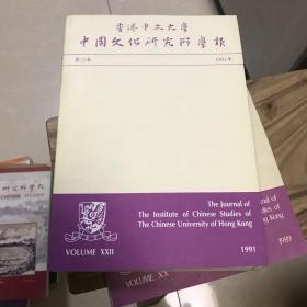 中国文化研究所学报 1991年 第22卷