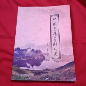 中国吉林名厨大典