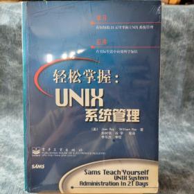 轻松掌握:UNIX系统管理