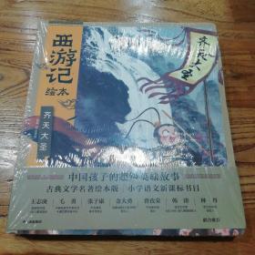 西游记绘本(平装套装共5册)