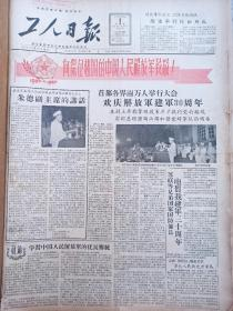 原版报纸 4开4版   工人日报  1957年8月1日 建军30周年 朱德讲话 彭德怀讲话 反右斗争