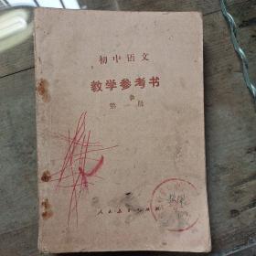 初中语文教学参考书 第一册