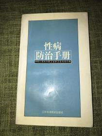性病防治手册(第二版)
