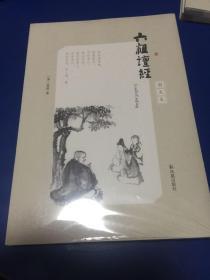 六祖坛经·图文本