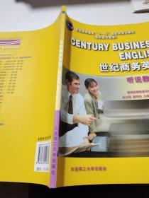 """普通高等教育""""十一五""""国家级规划教材·高职高专教育:世纪商务英语听说教程2(第3版)"""