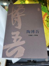 陶博吾 1900 1996