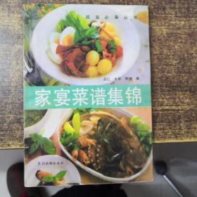 家宴菜谱集锦
