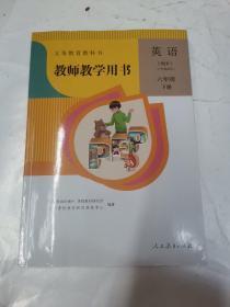 义务教育教科书教师教学用书 : PEP版. 英语. 六年 级. 下册