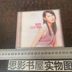 刘若英金曲精选 爱得精彩 CD【全2张光盘】