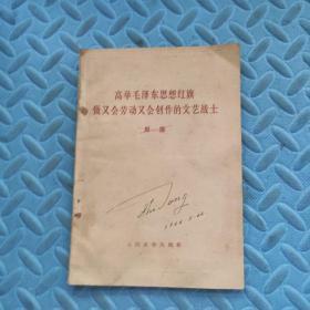高举毛泽东思想红旗做又会劳动又会创作的文艺战士