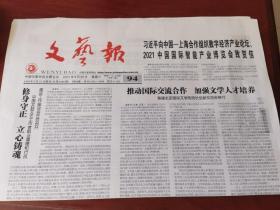 文艺报2021年10月18日刊,(孔网孤本)