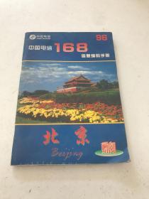 中国电信168信息编码手册(1996)北京