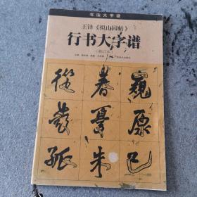 王铎《拟山园帖》行书大字谱(修订本)