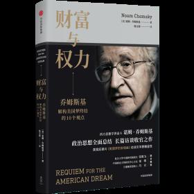 财富与权力:乔姆斯基论美国梦终结的十个观点❤鲍威尔备忘录 诺姆·乔姆斯基 著 中信出版社9787508682716✔正版全新图书籍Book❤