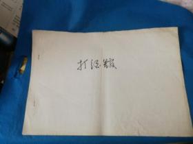 80年代京剧曲谱 打??———词典谱 8开本