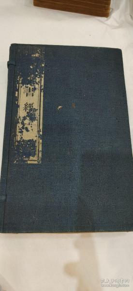 """《监本书经》一函四册六卷全 道光元年 晋祁书业堂藏版,监本~精校精审,以重要的经史图书为范围,纸墨精良,刀法精致,刻印精良。书经~儒家经典,五经之一,历代皇帝贤贵治国平天下必备经典。""""监本""""~国子监所刻印书籍统称""""监本"""",版本类官刻本的一种,是官刻本的代表!"""