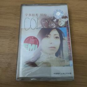 宇多田光—缤纷—专辑—正版磁带(只发快递)