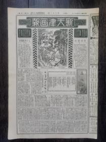 新天津画报(五十二期)民国二十三年