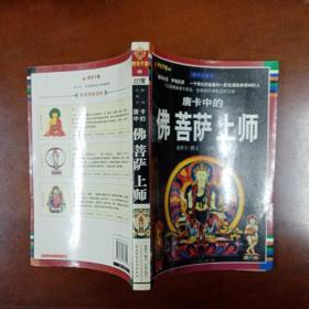 唐卡中的佛·菩萨·上师