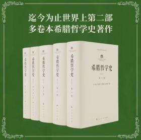 希腊哲学史(修订版)(全四卷)