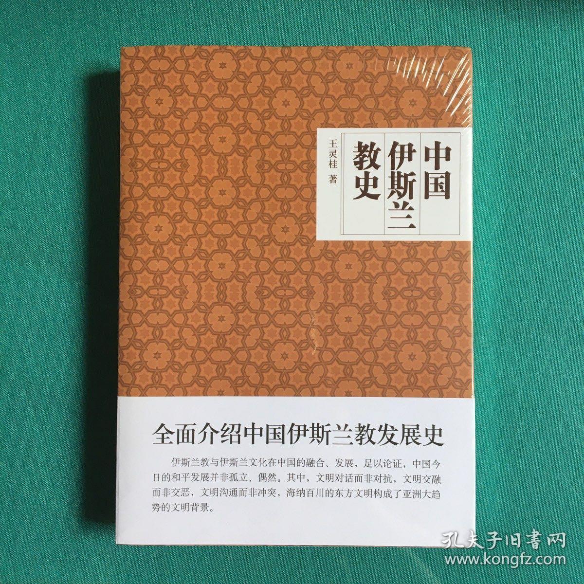 中国伊斯兰教史(塑封全新)