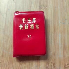 毛主席最新指示  毛像2张 林彪题词2张,内页干净完整,不缺页