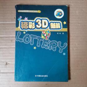 福彩双色球新解 福彩3D新解 七乐彩实战手册