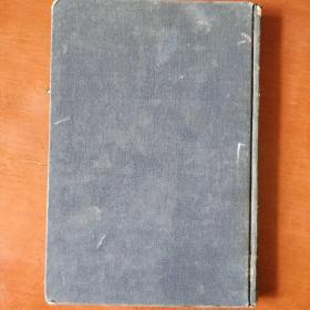 民国版《中国图书分类之沿革》小16开 民国26年5月初版初印 馆藏 书品如图