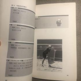 沙滩排球竞赛规则2013。排球竞赛规则2017-2020 两册