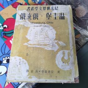 民国书 温士堡·俄亥俄 1949年初版