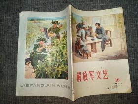 解放军文艺  1975 10    封面为毛主席与战士们一同读书,封底解放军战士在铺设电线!